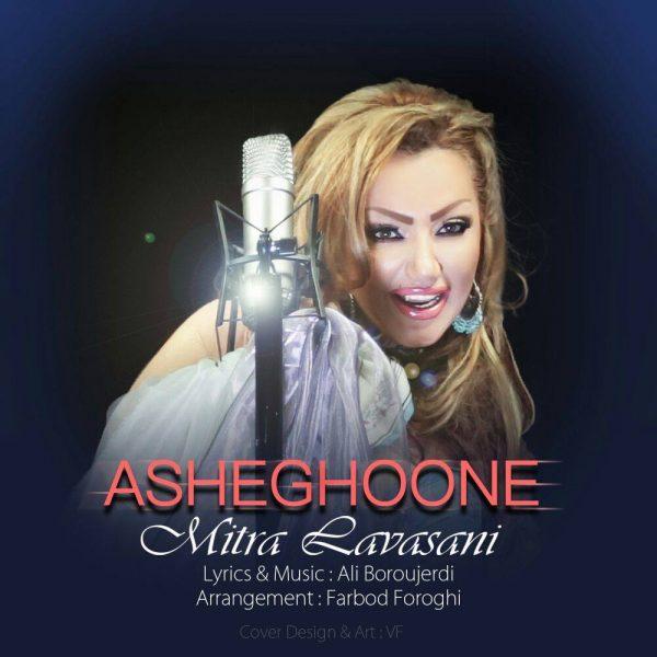 Mitra Lavasani - Asheghooneh