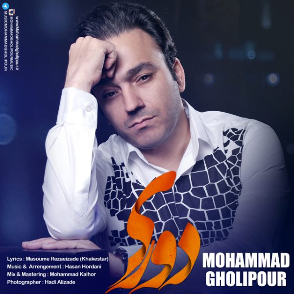 Mohammad Gholipour - Douri