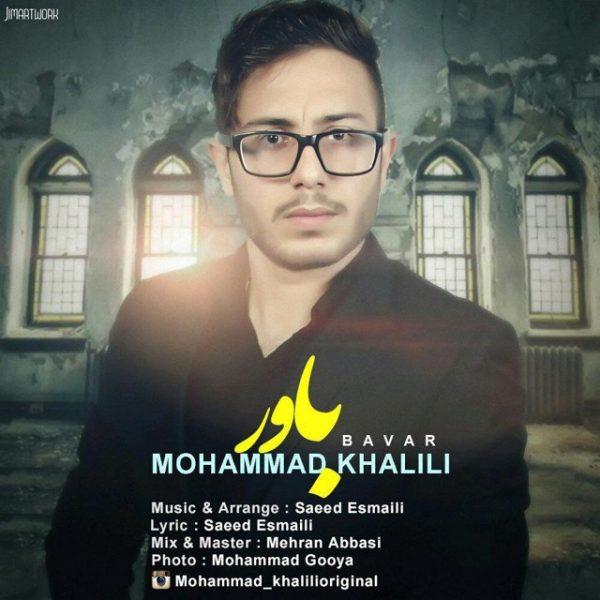 Mohammad Khalili - Bavar