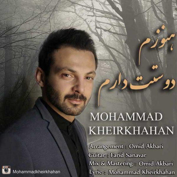 Mohammad Kheirkhahan - Hanoozam Dooset Daram