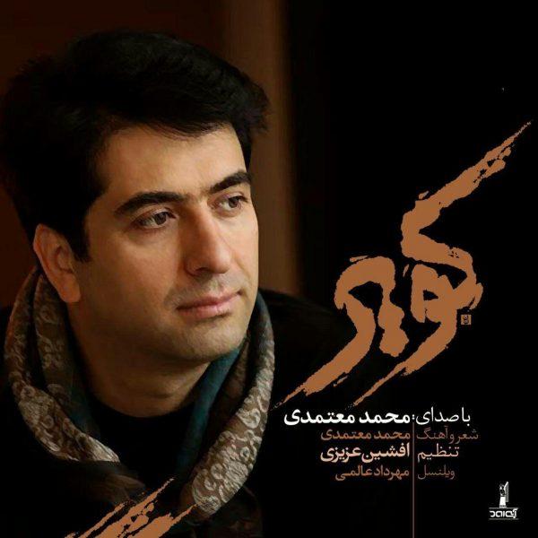 Mohammad Motamedi - Kavir
