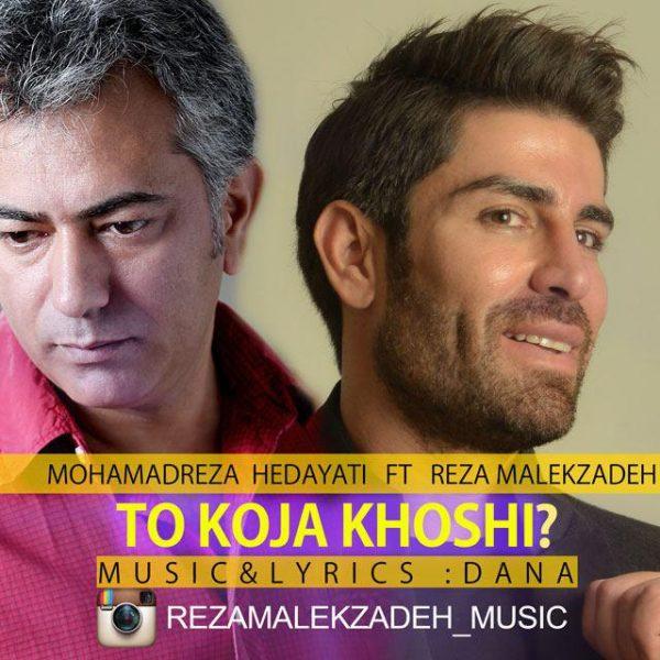 Mohammad Reza Hedayati - To Koja Khoshi (Ft Reza Malekzadeh)