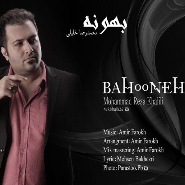 Mohammad Reza Khalili - Bahooneh