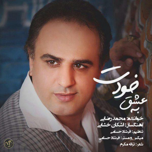 Mohammad Rezaei - Be Eshghe Khodet