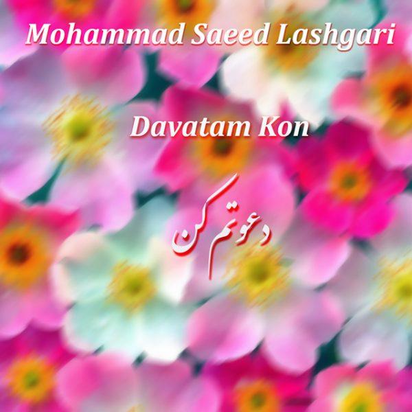 Mohammad Saeed Lashgari - Davatam Kon