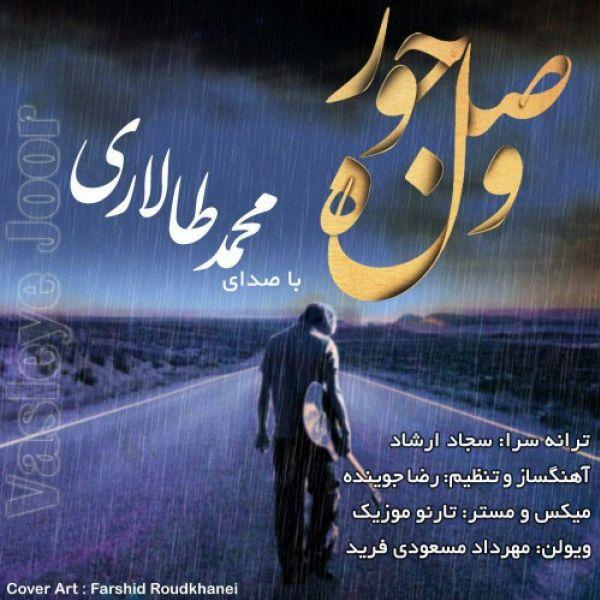 Mohammad Talari - Vasleye Jour