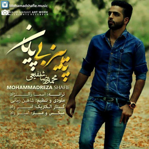 Mohammadreza Shafiei - Paeez Bi Payan