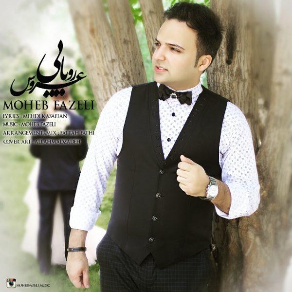 Moheb Fazeli - Aroose Royaei