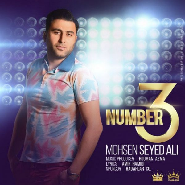 Mohsen Seyed Ali - Number 3
