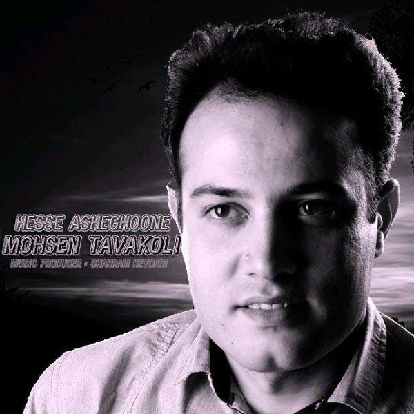 Mohsen Tavakoli - Hese Asheghooneh