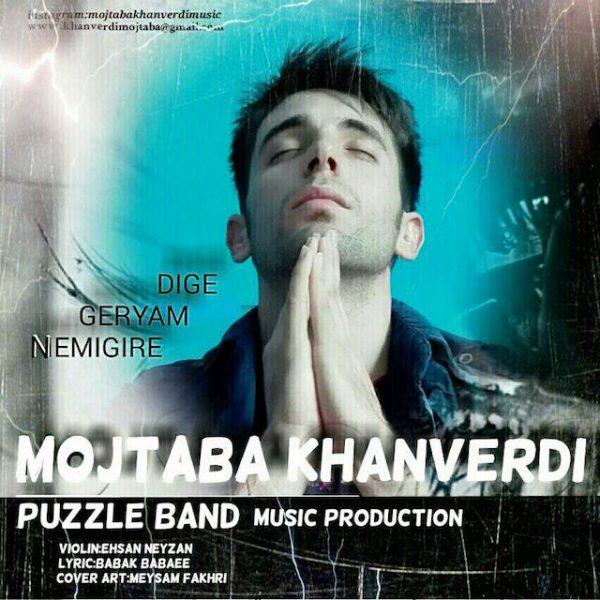 Mojtaba Khanverdi - Dige Geryam Nemigire