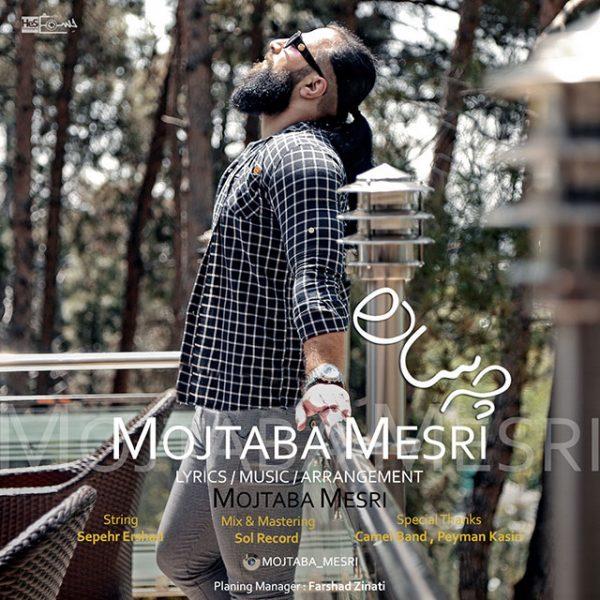 Mojtaba Mesri - Che Sadeh