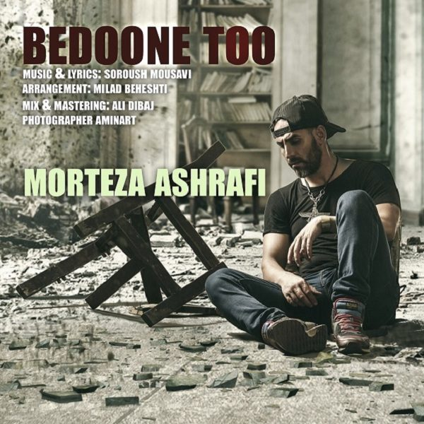 Morteza Ashrafi - Bedoone To