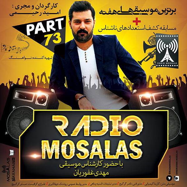 Mosalas - 73