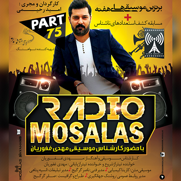 Mosalas - 75