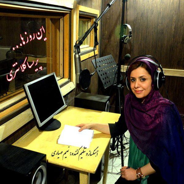 Parisa Kalantari - Atre Asheghi