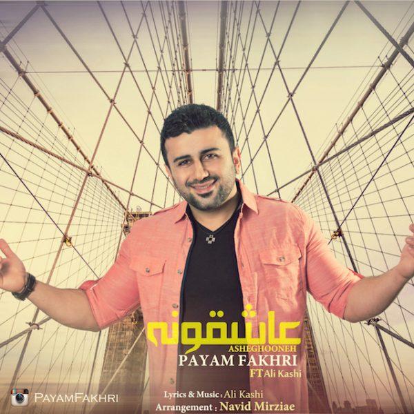 Payam Fakhri - Asheghoone (Ft Ali Kashi)