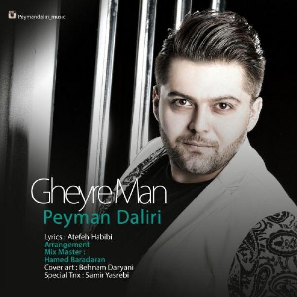 Peyman Daliri - Gheyre Man