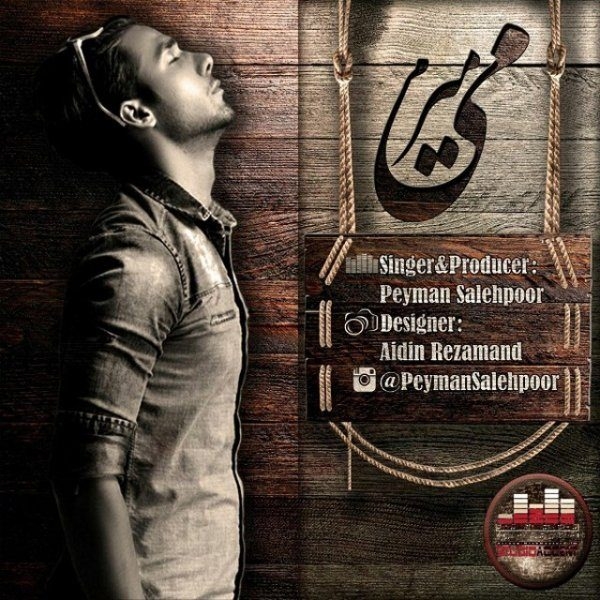 Peyman Salehpoor - Mimiram