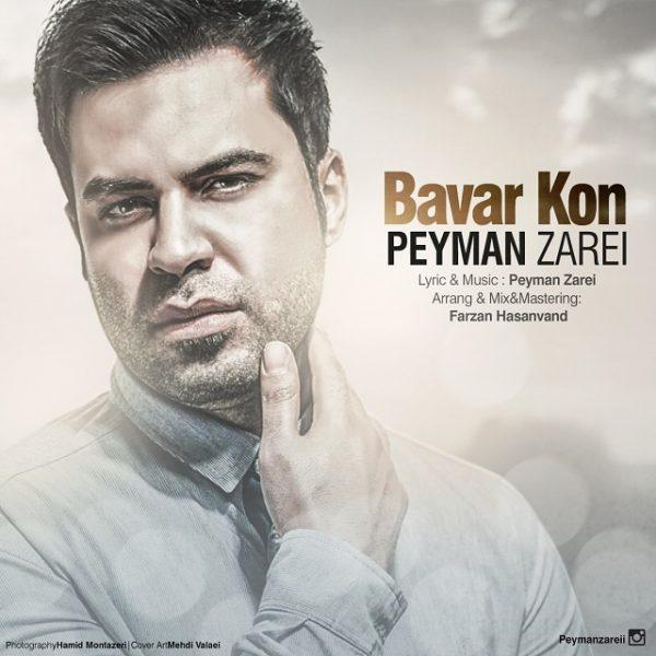 Peyman Zarei - Bavar Kon