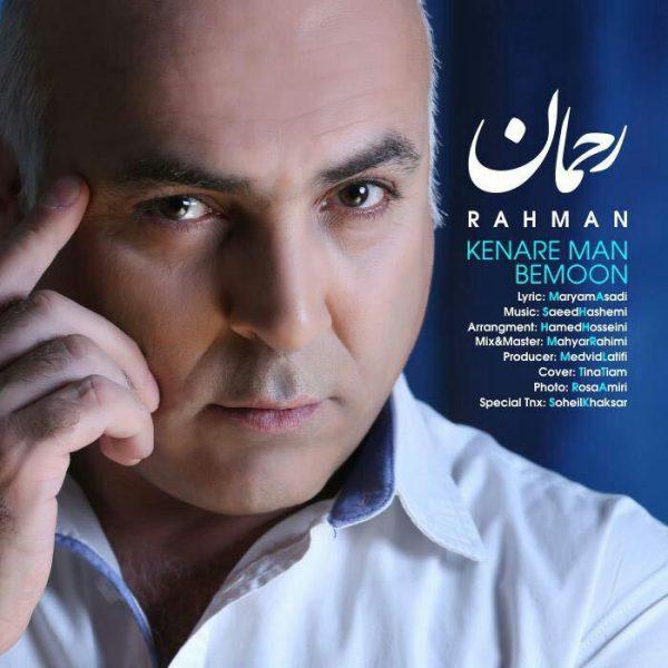 Rahman - Kenare Man Bemoon