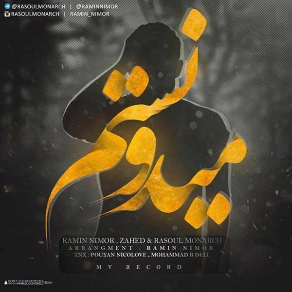 Ramin Nimor - Midonestam (Ft Zahed & Rasoul Monarch)