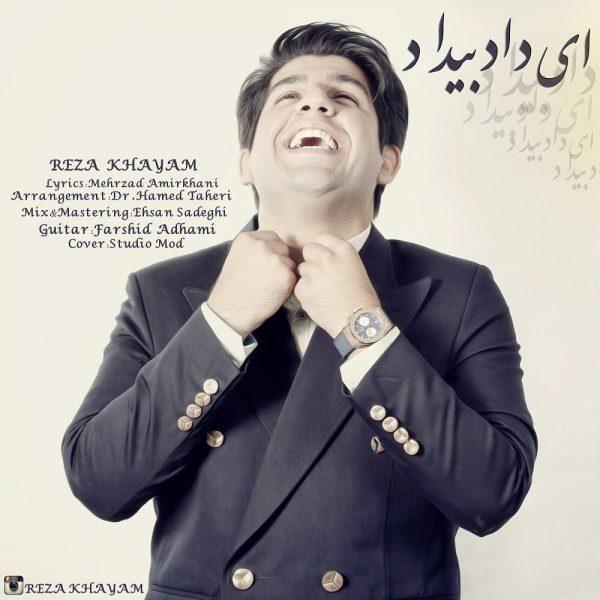 Reza Khayam - Ey Dade Bi Dad