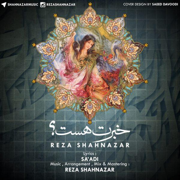 Reza Shahnazar - Khabarat Hast