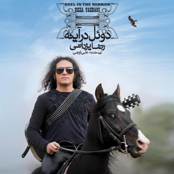 Reza Yazdani - Barzakh