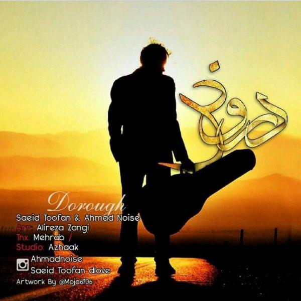Saeid Toofan & Ahmad Noise - Dorough