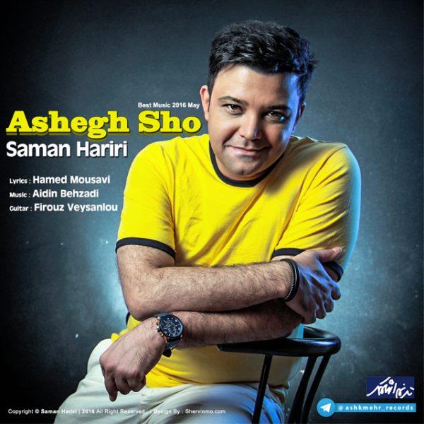 Saman Hariri - Ashegh Sho