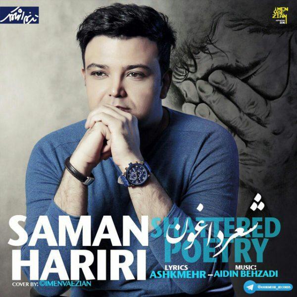 Saman Hariri - Shere Daaghoon