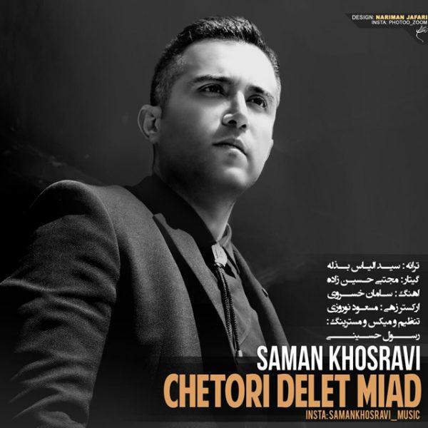 Saman Khosravi - Chetori Delet Miad