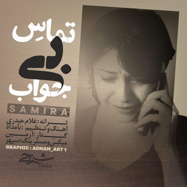 Samira - Tamase Bi Javab