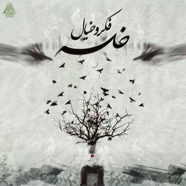 Sepehr Khalse - Marz