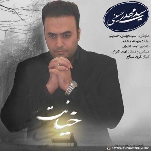 Seyed Mahdi Hoseini - Khianat