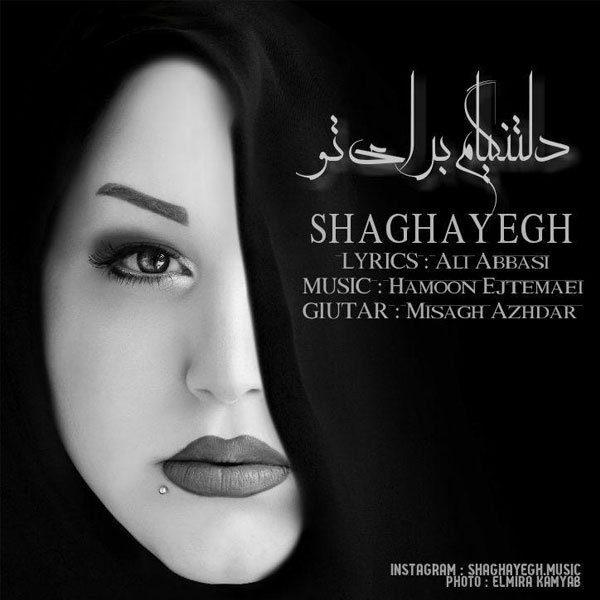 Shaghayegh - Deltangiyam Baray To