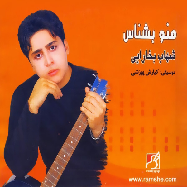 Shahab Bokharaei - Gole Sorkh
