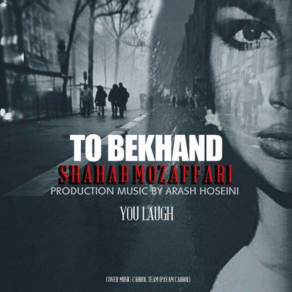 Shahab Mozaffari - To Bekhand