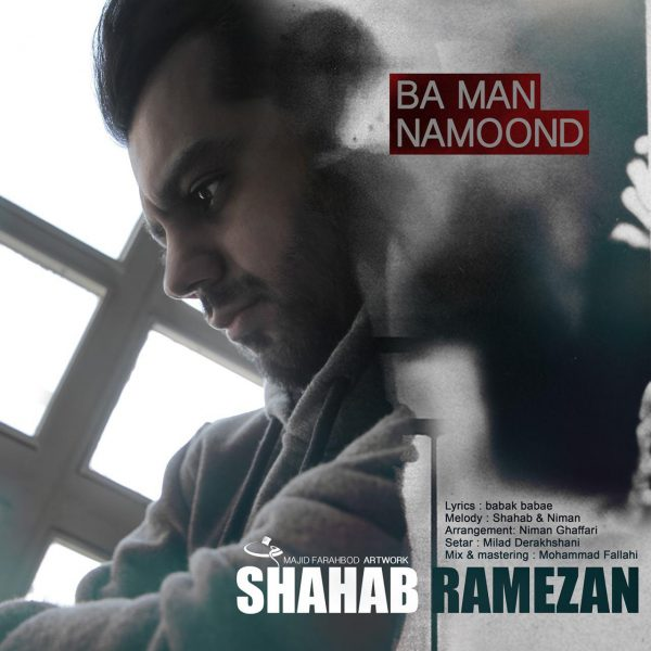 Shahab Ramezan - Ba Man Namoond