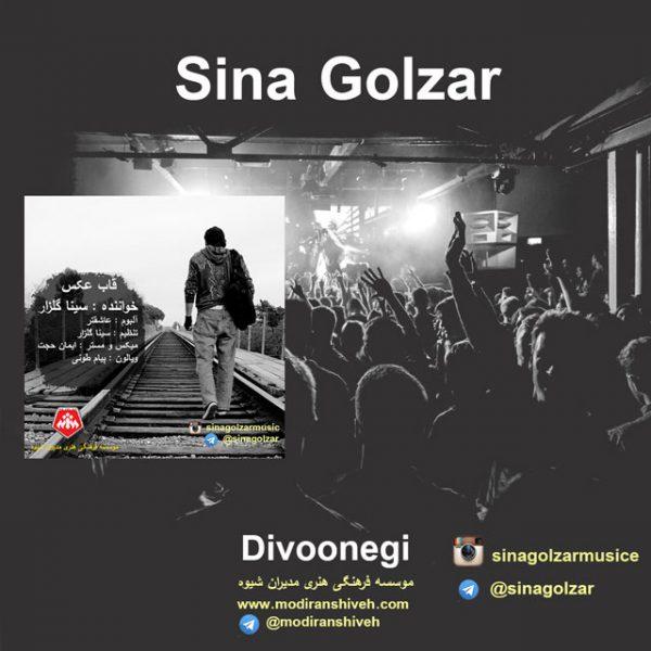 Sina Golzar - Ghabe Ax