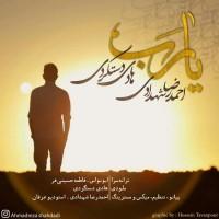 Ahmadreza-Shahdadi-Hadi-Dastgerdi-Ya-Rab