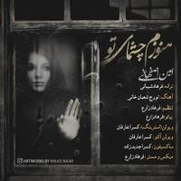 Amin-Esfahani-Hanozam-Cheshmaye-Too