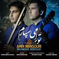 Amin-Mansouri-Mahmoud-Norouzi-To-Ra-Miseparam