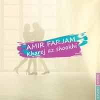 Amir-Farjam-Kharej-Az-Shookhi