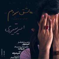 Amir-Teimoori-Ashegh-Naboodam