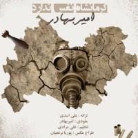Amirbahador-Kermanshah