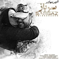Amirbahador-Sarbaz