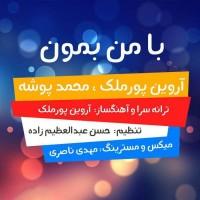 Arvin-Pourmalek-Ba-Man-Bemoon-Ft-Mohammad-Poshe