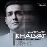 Kamran-Omrani-Khalvat